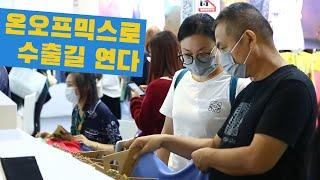 온오프믹스로 수출길 연다···한국섬유마케팅센터, 인터텍…