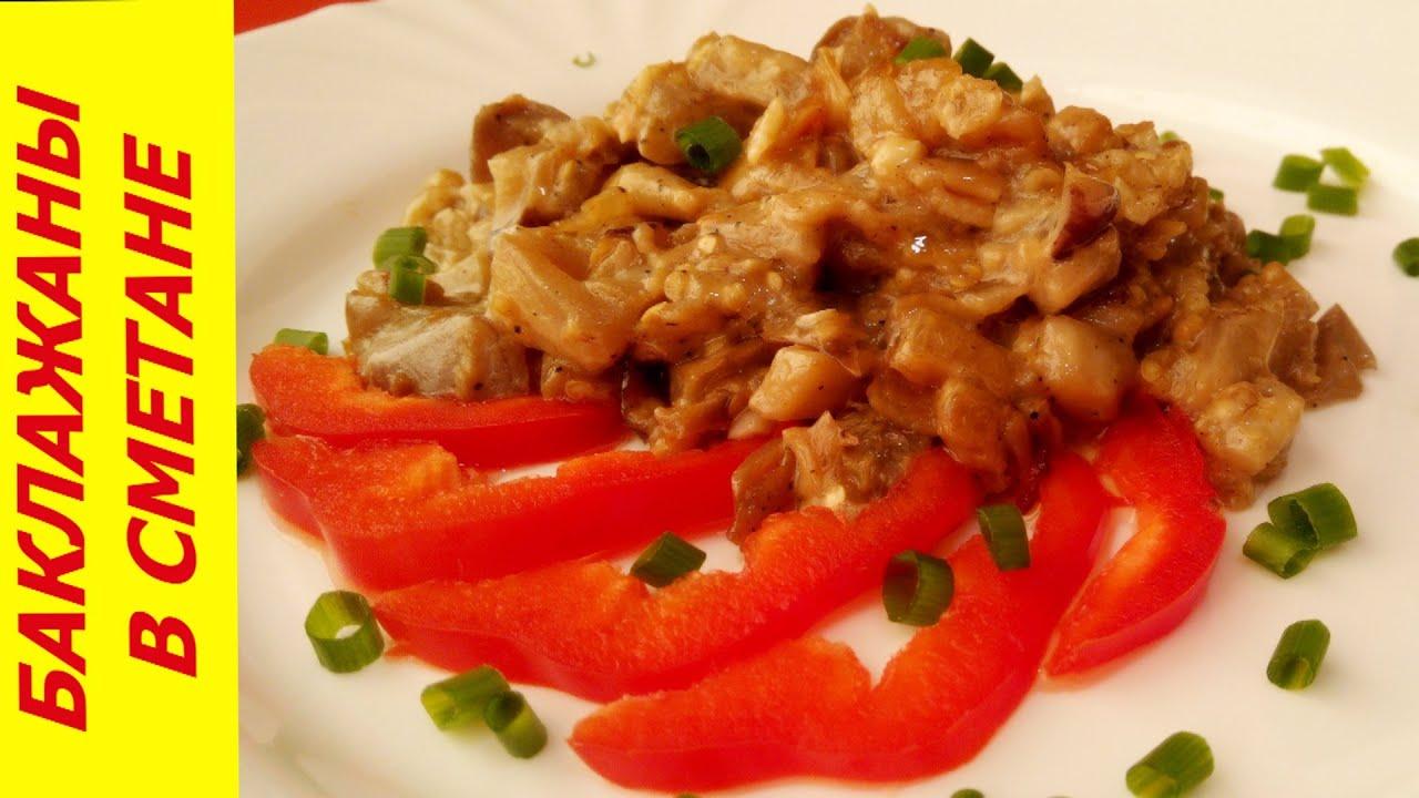 баклажаны как грибы рецепты со сметаной быстро и вкусно