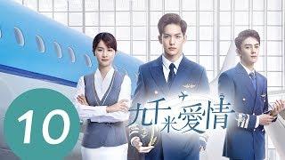 ENG SUB《Nine Kilometers of Love》EP10——Starring: Riley Wang, Li Ting Ting, Xia Zhi Guang
