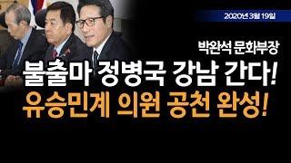 불출마 정병국 강남 간다!!! (박완석 문화부장) / …