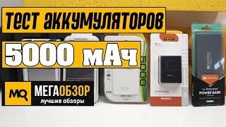 Выбираем лучший аккумулятор 5000 мАч: Canyon, Deppa, InterStep, Samsung, Red Line