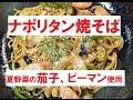 【ナポリタン焼そば】美味しい作り方/焼そば賢ちゃん 極上!レシピ