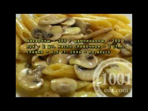 Рецепт макарон с грибами в пароварке