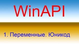 Разработка приложений с помощью WinAPI. Урок 1 Переменные. Юникод