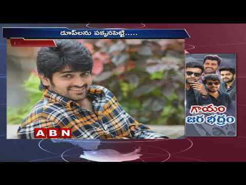 Another Tollywood Young Hero gets injured while shooting | ABN Telugu