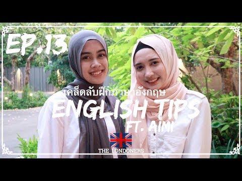 EP.13 เคล็ดลับฝึกภาษาอังกฤษ: English Tips ft. Aimi