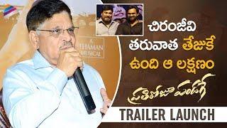 Allu Aravind Praises Sai Dharam Tej | Pratiroju Pandaage Trailer Launch | Raashi Khanna