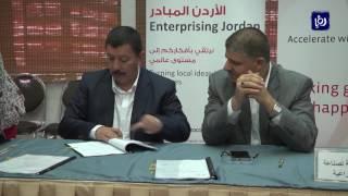 توقيع اتفاقيات لشركات صغيرة ومتوسطة ضمن برنامج  تسريع نمو المشاريع الاقتصادية - (30-7-2017)