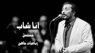Ali Elhaggar - ana shab | علي الحجار - انا شاب