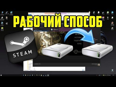 Как перенести игру в Steam на другой жёсткий диск (2020 РАБОЧИЙ СПОСОБ)