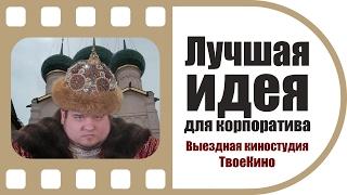Иван Васильевич меняет профессию | Идея для вечеринки и корпоратива | Выездная киностудия ТвоеКино