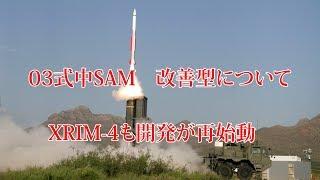 03式中SAM(改善型)驚異の命中率!