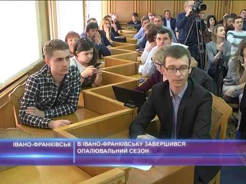 В Івано-Франківську завершився опалювальний сезон