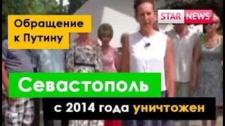 Севастополь обращение к Путину! Севастополь уничтожен!