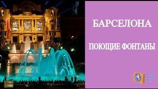ЭКСКУРСИИ ПО БАРСЕЛОНЕ. ПОЮЩИЕ ФОНТАНЫ В БАРСЕЛОНЕ. ИСПАНИЯ. Olga Salodkaya(Экскурсии по Барселоне, поющие фонтаны в Барселоне - магическое место! http://travelshop1.com/magic-fountan ПЛАНИРУЙТЕ ВАШ..., 2014-03-25T14:03:46.000Z)
