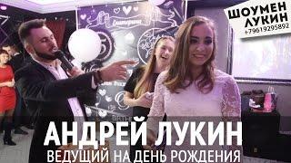 День рождения ЕКАТЕРИНЫ 15 лет ведущий Андрей Лукин
