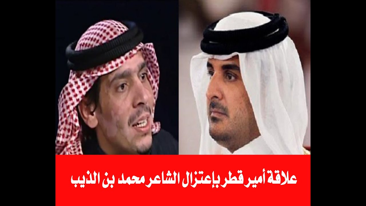 القصة الحقيقية وراء اعتزال الشاعر القطري محمد بن الذيب وتدخل تميم يحسم القرار Youtube