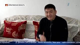 Родители несколько месяцев пытаются найти виновных в смерти сына в Алматиснкой области