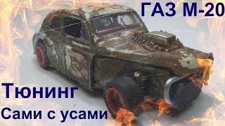 Крутой тюнинг своими руками. Тюнинг модели ГАЗ М20(Крутой тюнинг. Тюнинг масштабной модели ГАЗ М20 от Сами с усами. Машинка преобразилась и сделана своими рука..., 2016-12-25T10:00:00.000Z)