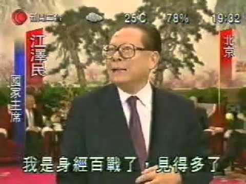 江泽民发飙怒斥香港记者
