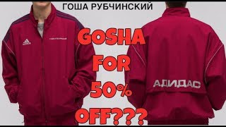GOSHA RUBCHINSKIY x ADIDAS SS18 Track Jacket Review (COPPED FOR 50% OFF)