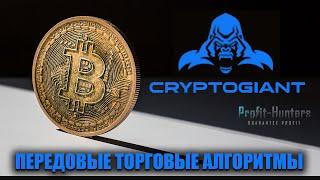 Cryptogiant.net - заработок с Profit-Hunters.biz!
