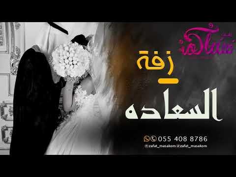 زفات عروس 2020 السعاده   غنى بلقيس   زفة عروس   حصري  بدون حقوق