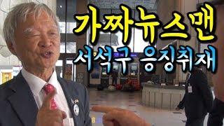 가짜뉴스맨 서석구 응징취재...노무현이 1조원 8천억을!...