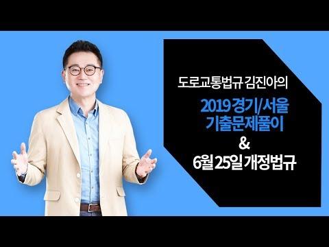 [에듀마켓] 운전직 - 김진아T의 2019 경기/서울 기출문제풀이 & 6월25일 개정법규
