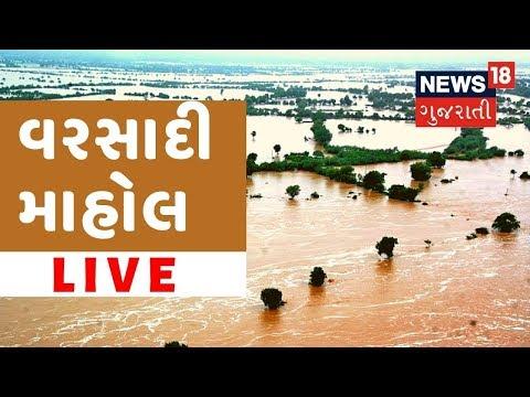 News18 ગુજરાતી Live | Monsoon 2019 Updates | ગુજરાતી સમાચાર Live