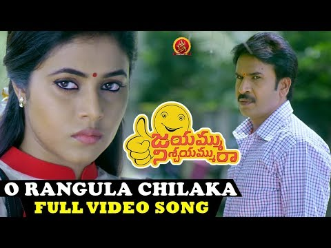 Jayammu Nischayammu Raa Video Songs - O Rangula Chilaka Full Video Song - Srinivas Reddy, Poorna