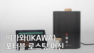 이카와(PRO) 로스팅 머신 소개