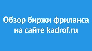 Обзор биржи фриланса на сайте Kadrof.ru(Разбираем функционал сервиса, его возможности, и как можно найти работу на сайте. Полезные советы для фрила..., 2015-12-24T15:20:45.000Z)