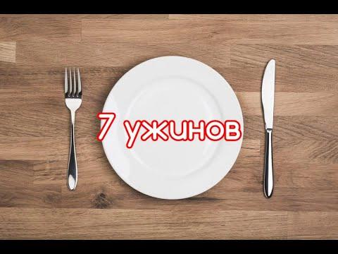 ЧТО МЫ ЕДИМ/ 7 простых ужинов/суп  #foodbook №3 #фудблог #ужин
