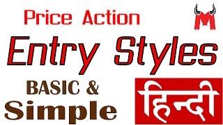 Price Action Entry Strategies - PA Basics 2