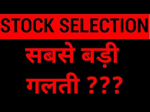 Stock Selection - The Biggest Mistake by Retail Investors | HINDI