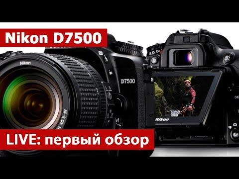 LIVE: Nikon D7500, первый обзор