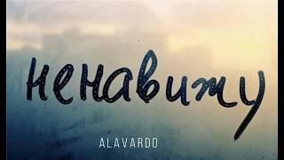 Alavardo (SHIMOROSHOW) - Ненавижу