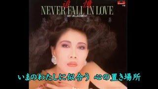 欧陽菲菲 - 追憶 ~NEVER FALL IN LOVE~