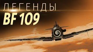 Легенды: Bf 109 / War Thunder