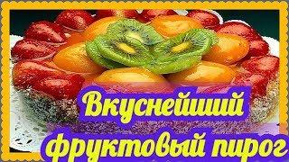 Вкусный и простой пирог с фруктами! Пирог с фруктами! Пироги с фруктами и ягодами! Рецепт пирога!