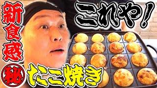 #34 「極めた!?㊙️たこ焼き 出汁の決まり手!!」