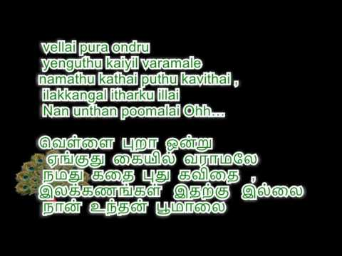 MY FAVOURITE LYRICS- 56- ENGLISH /TAMIL by...