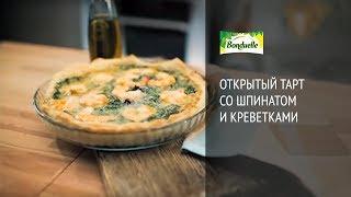 Открытый тарт со шпинатом и креветками - Вкусные рецепты выпечки от Bonduelle