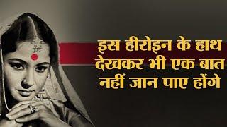 मीना कुमारी जिन्होंने धर्मेंद्र से इश्क किया और उन्हें एक्टिंग सिखाई   The Lallantop