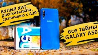 ДРУГОЙ УРОВЕНЬ: Samsung Galaxy A50 – обзор VS Galaxy A30