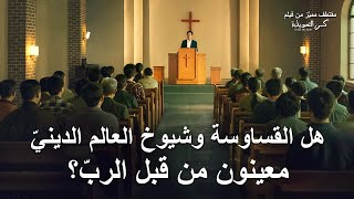 فيلم مسيحي | كسر التعويذة | مقطع 5: هل القساوسة وحكماء العالم الدينيّ مُوكّلون من قبل الربّ؟