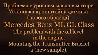 Проблема з рівнем масла в моторі. Встановлення кронштейна датчика (нового зразка).