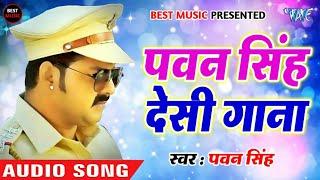 Pawan Singh - Song Mashup 2018 ~ Bhojpuri Status Video 2018 - Dj Mix Song 2018
