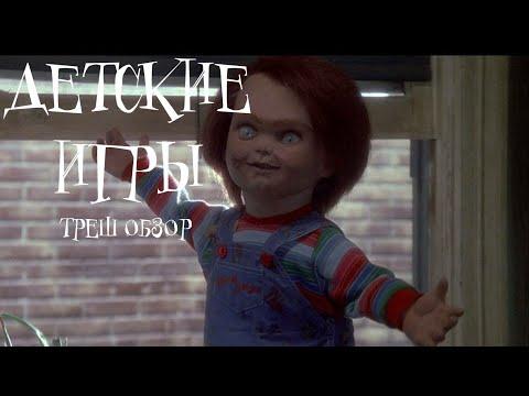 Детские игры (1988) - ТРЕШ ОБЗОР фильма